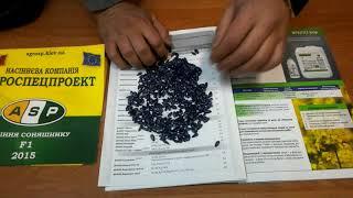 Семена подсолнечника ЕС ЛЕЙЛА, Купить урожайный гибрид ЛЕЙЛА устойчивый к болезням и заразихе, Масличность 52-53%. от компании ТД «АВС СТАНДАРТ УКРАЇНА» - видео 1