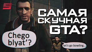GTA 4 – САМАЯ ПРОВАЛЬНАЯ ЧАСТЬ?