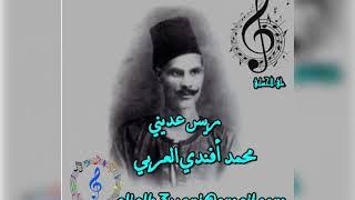 محمّد أفندي العربي /ريس عديني /علي الحساني