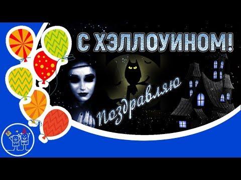 31 октября ПРАЗДНИК ХЭЛЛОУИН. Страшно красивое видео поздравление на halloween. Видео открытка.
