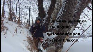 Платная зимняя рыбалка в новосибирске