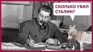 Сколько убил Сталин? | Уши Машут Ослом #35 (О. Матвейчев)