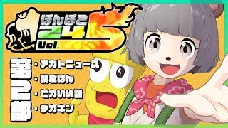 【24時間生放送】第2部 #ぽんぽこ24 vol.5 熱血!