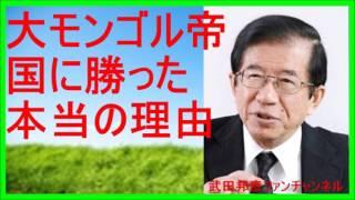 武田邦彦ブログ音声日本が大モンゴル帝国に勝った本当の理由武田教授youtube