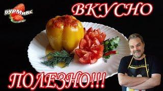 Вкусно и полезно / Фаршированные перцы / Перец фаршированный овощами