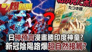 【57爆新聞】日「神預言」漫畫勝印度神童? 新冠陰陽路爆「超自然接觸」?!