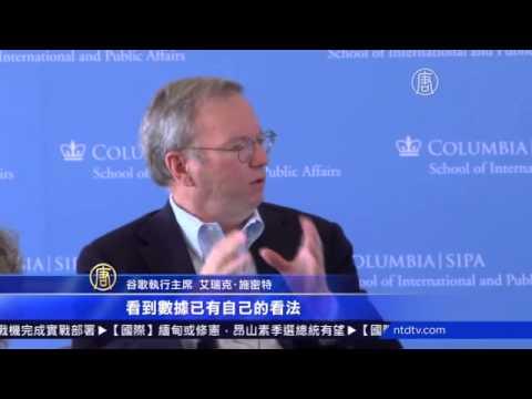 谷歌主席施密特披露退出中国决策内幕