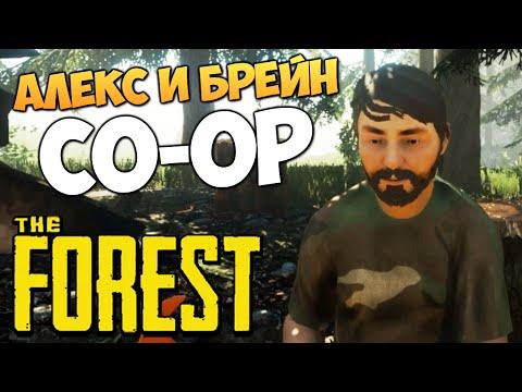 The Forest - Алекс и Брейн - UNITY 5. ИГРА ПО СЕТИ #16