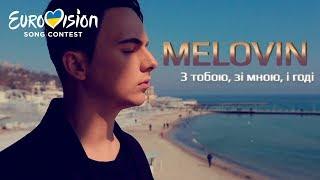 MELOVIN – З тобою, зі мною, і годі – Национальный отбор на Евровидение-2019. Первый полуфинал