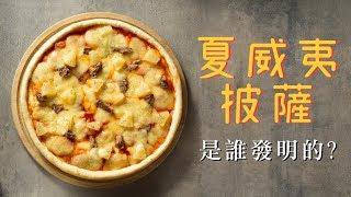 夏威夷披薩是如何被發明的? 發明人不是夏威夷人,也不是義大利人! | 啾啾鞋