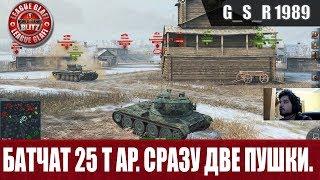 WoT Blitz - Bat  Chatillon 25 T AP.Клешни прочь - World of Tanks Blitz (WoTB)