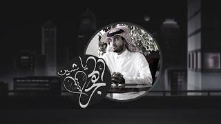 ياشين الهجر - عبدالله ال فروان | ( حصرياً ) 2020
