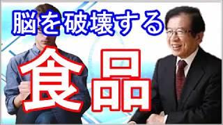 武田邦彦◆脳を破壊する食品