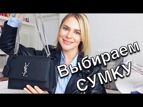 Базовые сумки - Как выбрать сумку - Стильные советы 👜