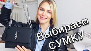 Базовые сумки - Как выбрать сумку - Стильные советы 👜⭐