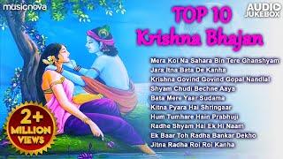 Top 10 Krishna Bhajans   Morning Bhajans, Krishna Songs   Kanha Ji Ke Bhajan   Best Krishna Bhajans