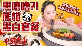 [Chien Chien's Eating] Whole black panda instant noodle curry