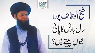 Barish Ka Pani Peene Ky Fawaid    Sheikh ul Wazaif     Ubqari Videos