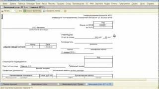 Заполнение авансового отчета в 1С Бухгалтерия 8.2
