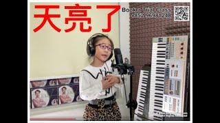 學唱歌 - SAYMusic Cherry想藉著這首歌去歌頌天下父母的愛