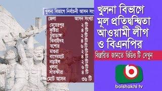 খুলনা বিভাগে মূল প্রতিদ্বন্দ্বিতা আওয়ামী লীগ ও বিএনপির | Khulna Election | Part 01 | Bangla News