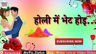 Trending Status || New Holi Whatsapp Status 2019 || Holi Status Song || Holi Whatsapp Status Video