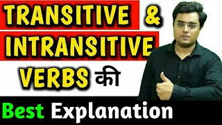 Verb | Transitive and Intransitive Verbs | Similarity | Differences | English Grammar in Hindi