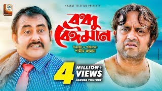 Bondhu Beiman ( বন্ধু বেঈমান )   Bangla New Natok   Shamim Zaman   Aa Kha Mo Hasan