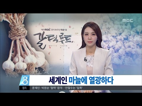 Download [대전MBC뉴스]갈릭루트-세계인, 마늘에 열광하다! HD Video