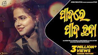 Padare Pada Chanda   Official Full Video   Aseema Panda   Asad Nizam   Raja D