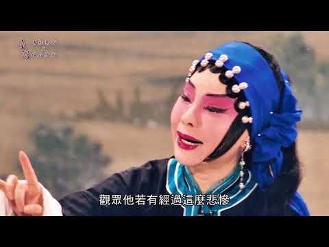 臺灣傳統藝術與保存技術-歌仔戲.jpg