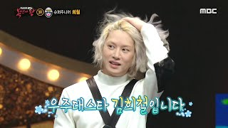 King Of Mask Singer EP242 Heechul