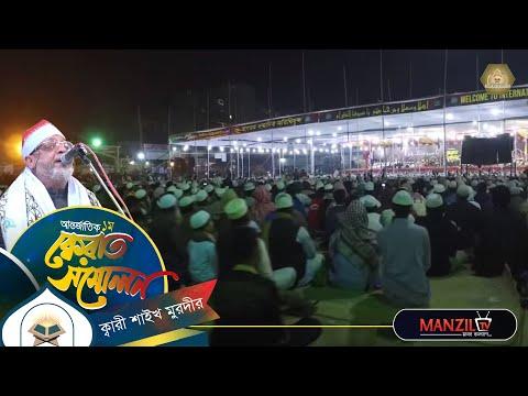 মিশরের পার্লামেন্টের প্রধান ক্বারী শাইখ ড. মুহাম্মদ আল মুরিদী'র অসাধারণ তিলাওয়াত by Manzil TV