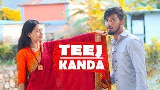 Teej Kanda| तीजमा यस्तो भयो |Buda Vs Budi|Nepali Comedy Short Film| SNS Entertainment