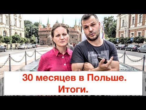 #691 Итоги 2-х лет жизни в Польше.