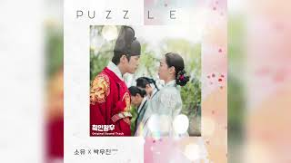 PUZZLE - Soyou & Park Woojin (AB6IX) | Mr. Queen OST Part. 4