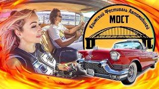 Через Крымский МОСТ на авто за 6 000 000!