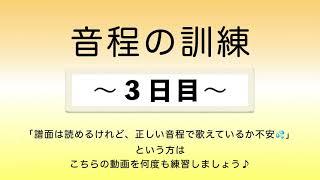 彩城先生の新曲レッスン〜1-音程の訓練3日目〜のサムネイル