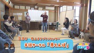 伝えたい気持ちがワクワク!「手話サークル「赤とんぼ」」草津市 老上まちづくりセンター