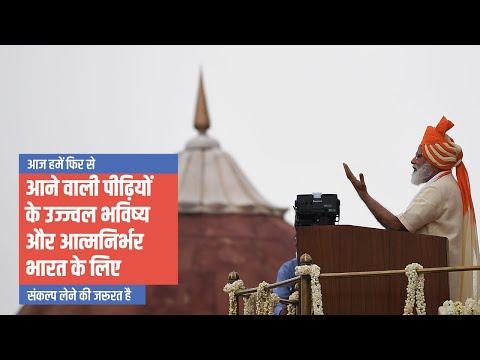 आइए हम भारत को आत्मनिर्भर बनाने का संकल्प लें: पीएम मोदी