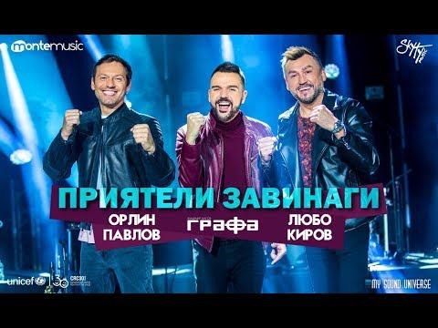 """Графа, Любо и Орлин са """"Приятели завинаги"""" (ВИДЕО)"""