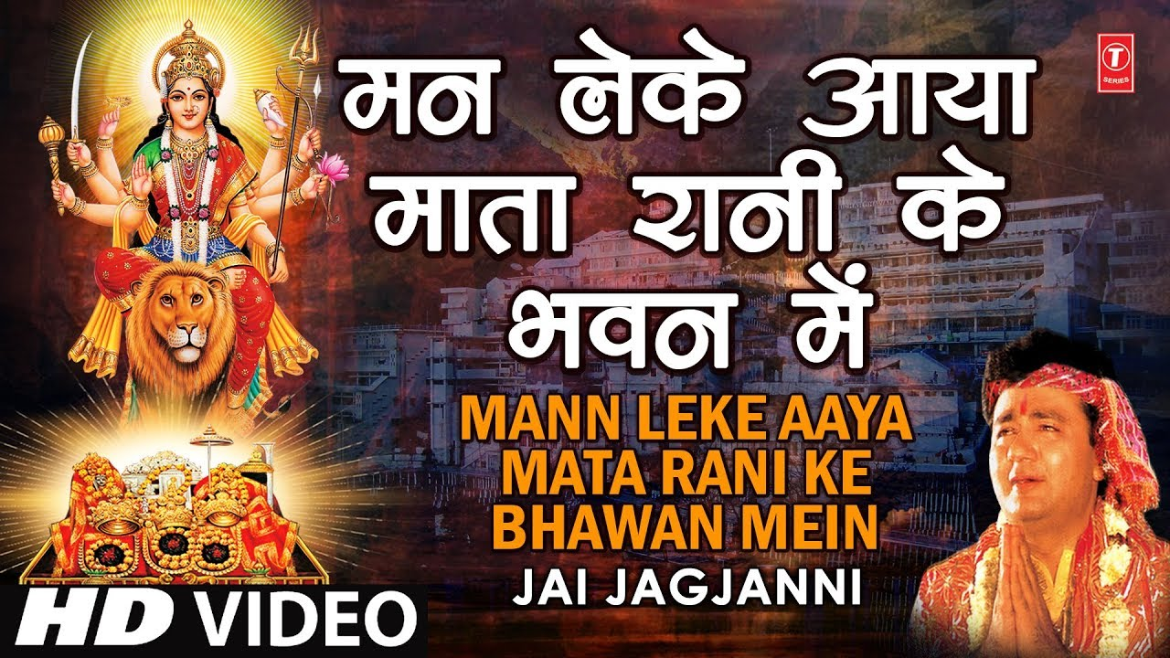 Mann-Leke-Aaya-Mata-Rani-Ke-Bhawan-Mein-Lyrics-In-Hindi