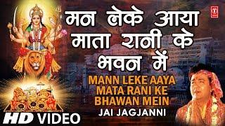Man Leke Aaya Mata Rani Ke Bhawan Mein | Gulshan Kumar