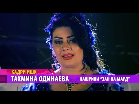 Тахмина Одинаева - Кадри ишк (Клипхои Точики 2017)