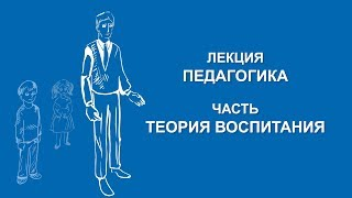 Нина Савельева: Теория воспитания | Вилла Папирусов