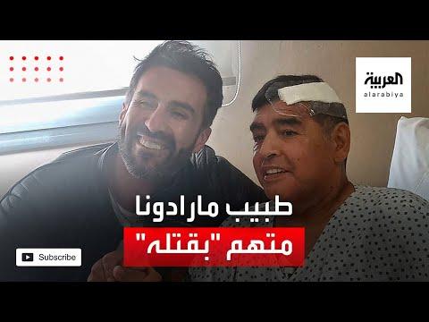 العرب اليوم - شاهد: طبيب مارادونا يخضع للتحقيق بتهمة