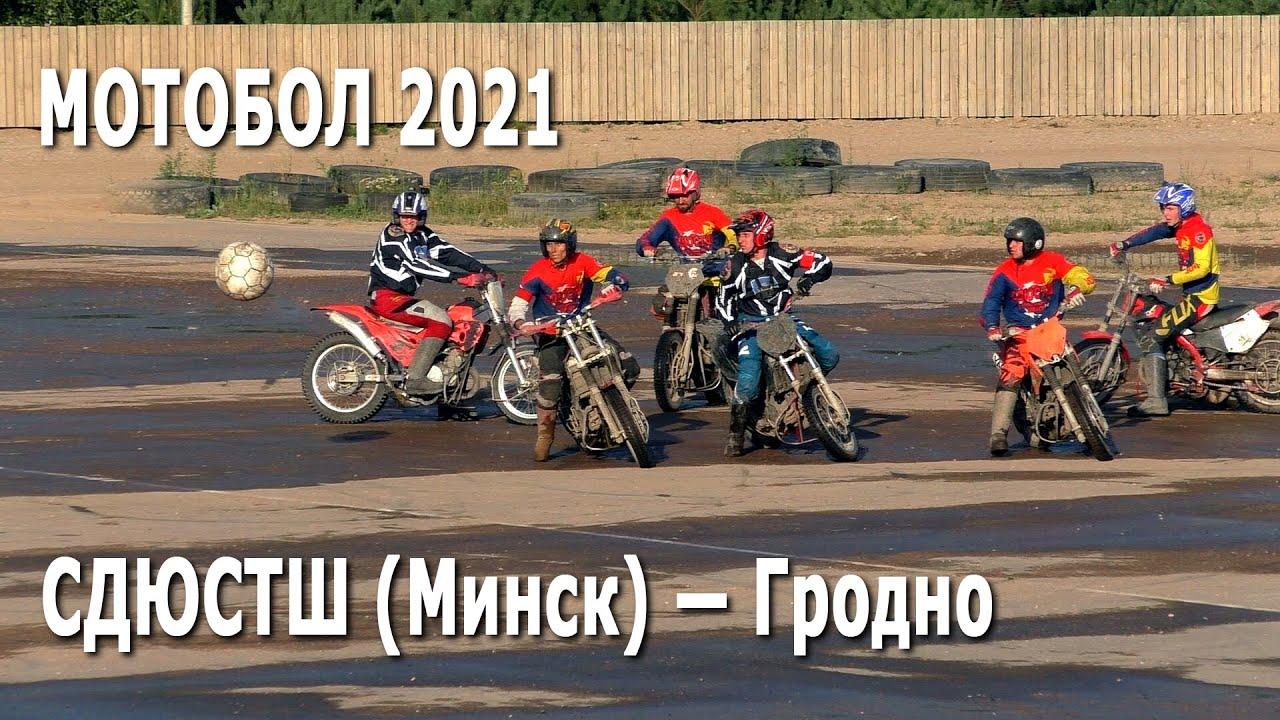 Мотобол 2021 СДЮСТШ (Минск) –  Гродно / Чемпионат Беларуси (14.08.2021, РСТЦ ДОСААФ)