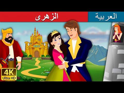 الزهرى   قصص اطفال   حكايات عربية