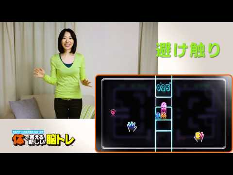 Pac-Man Goes Hands-Free With Kinect