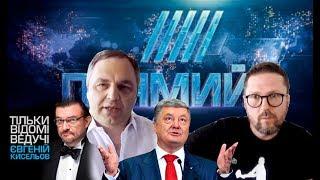 Канал Порошенко, Киселев и Панама